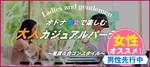 【茨城県つくばの恋活パーティー】株式会社リネスト主催 2018年7月22日