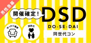 【宮城県仙台の恋活パーティー】イベティ運営事務局主催 2018年6月23日