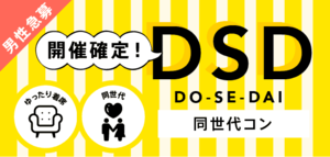 【宮城県仙台の恋活パーティー】イベティ運営事務局主催 2018年6月24日