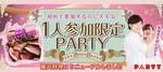 【東京都渋谷の恋活パーティー】株式会社デクノバース主催 2018年6月26日