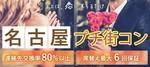 【愛知県名駅の恋活パーティー】街コンダイヤモンド主催 2018年7月16日