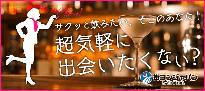 華金特別企画☆1.5hサクッと飲みたいアナタにオススメ☆♪♪フライデーナイトパーティー