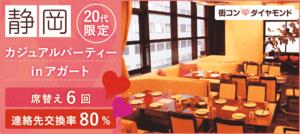 【静岡県静岡の恋活パーティー】街コンダイヤモンド主催 2018年7月25日