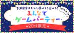 【栄の趣味コン】街コンジャパン主催 2018年6月2日