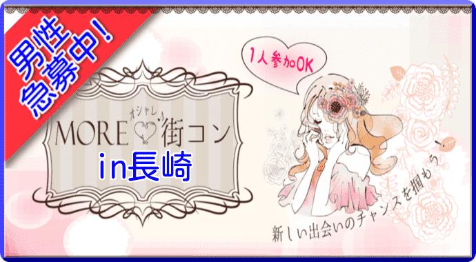 6/30(土)【オシャレ街コン♪】長崎MORE(R) ☆20-29歳限定♪ ※1人参加も大歓迎です^-^