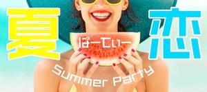 【和歌山県和歌山の恋活パーティー】株式会社リネスト主催 2018年7月7日