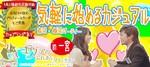 【愛知県一宮の婚活パーティー・お見合いパーティー】有限会社アイクル主催 2018年6月23日