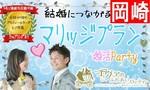 【岡崎の婚活パーティー・お見合いパーティー】有限会社アイクル主催 2018年6月2日