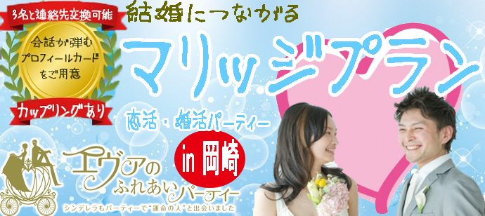 6/30(土)19:00~ 結婚につながる真剣婚活♪マリッジプラン in 岡崎市