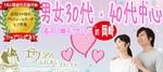 【愛知県岡崎の婚活パーティー・お見合いパーティー】有限会社アイクル主催 2018年6月23日