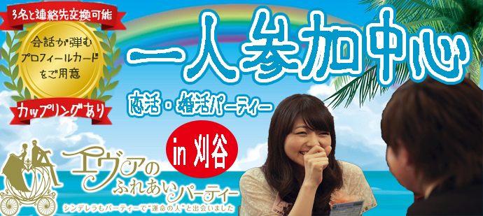 6/24(日)11:00~お一人参加中心婚活パーティー in 刈谷