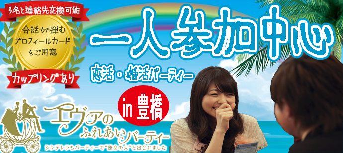 6/30(土)19:00~ お一人参加中心婚活パーティー in 豊橋市