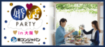 【梅田の婚活パーティー・お見合いパーティー】街コンジャパン主催 2018年5月27日