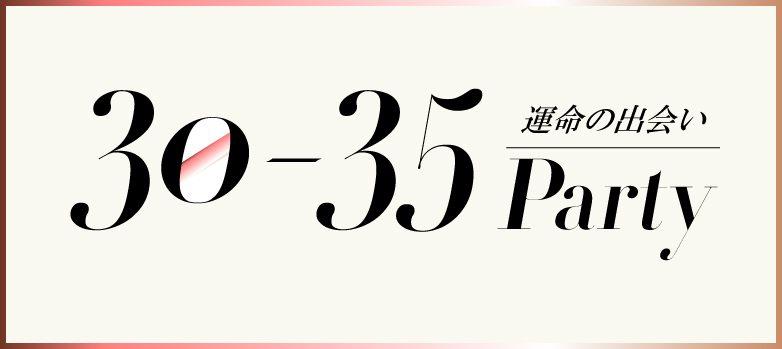 【30歳~35歳限定】運命の出会い!!30-35party@和歌山(7/21)