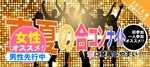 【奈良県奈良の恋活パーティー】株式会社リネスト主催 2018年7月21日