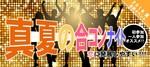 【北海道札幌駅の恋活パーティー】株式会社リネスト主催 2018年7月21日