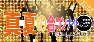 【佐賀県佐賀の恋活パーティー】株式会社リネスト主催 2018年7月28日