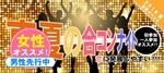 【北海道札幌駅の恋活パーティー】株式会社リネスト主催 2018年7月28日
