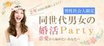 【東京都新宿の婚活パーティー・お見合いパーティー】株式会社リネスト主催 2018年7月16日