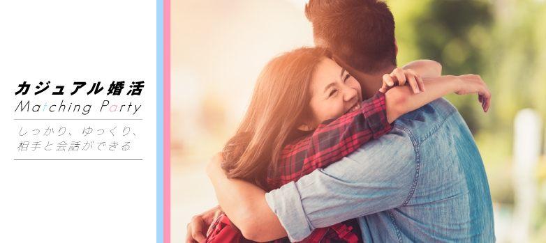 【結婚適齢期】結婚前向き男女限定!1:1対話型!オトナ男女の婚活パーティー@上野(7/22)
