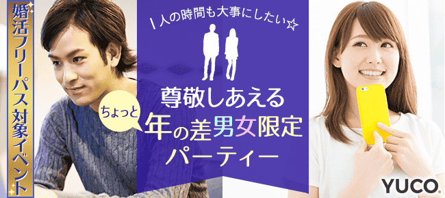1人の時間も大事にしたい☆尊敬しあえるちょっと年の差男女限定婚活パーティー@神戸 7/21