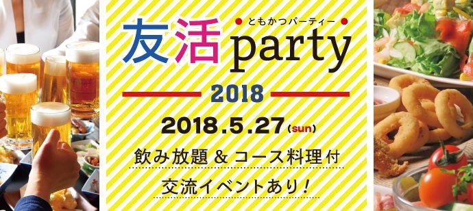 【静岡県静岡の恋活パーティー】株式会社静岡リリース主催 2018年5月27日