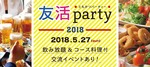 【静岡の恋活パーティー】株式会社静岡リリース主催 2018年5月27日