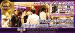 【京都市内その他の恋活パーティー】株式会社フュージョンアンドリレーションズ主催 2018年6月8日