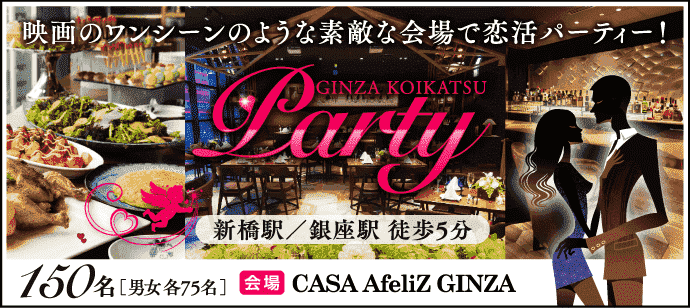 【東京都銀座の恋活パーティー】happysmileparty主催 2018年6月24日