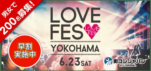 LOVE FES YOKOHAMA!!!