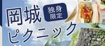 【大分県その他の体験コン・アクティビティー】竹田えんむすび主催 2018年6月9日