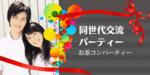 【本町の恋活パーティー】オリジナルフィールド主催 2018年6月2日