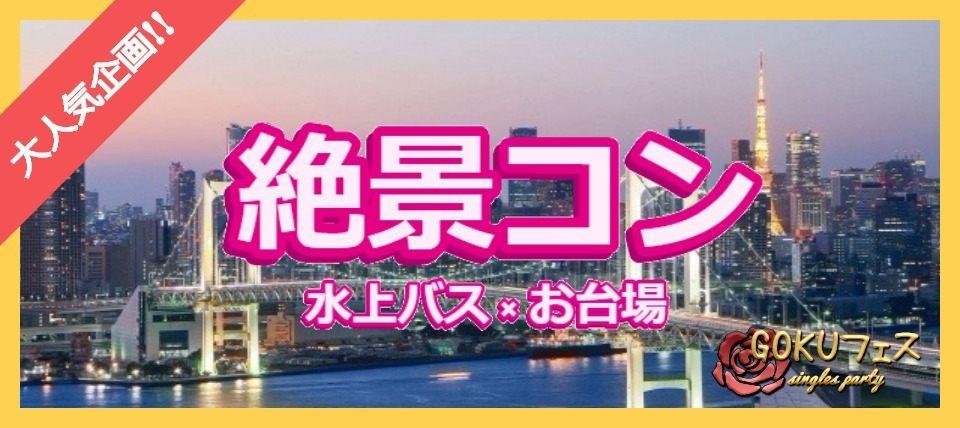 【東京都東京都その他の体験コン・アクティビティー】GOKUフェス主催 2018年5月26日