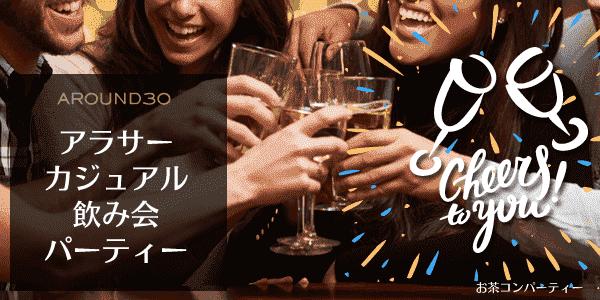 6/10(日)名古屋お茶コンパーティー「年齢層限定企画!アラサー男女&着席スタイル飲み会パーティー」