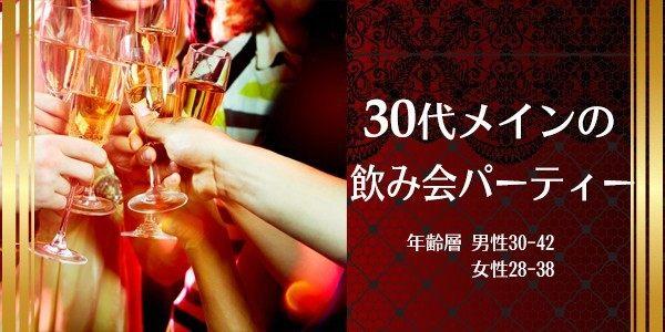 6/24(日)名古屋お茶コンパーティー「年齢層限定企画!30代男女メイン&着席スタイル飲み会パーティー」