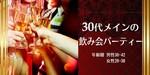 【愛知県栄の恋活パーティー】オリジナルフィールド主催 2018年6月24日