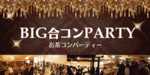 【福岡県天神の恋活パーティー】オリジナルフィールド主催 2018年6月24日