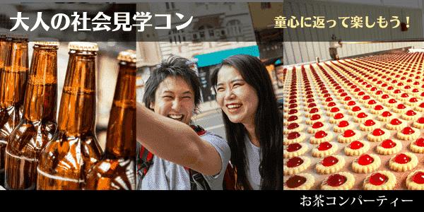 6/30日(土) 京都大人の社会見学コン(漢字ミュージアムコース)