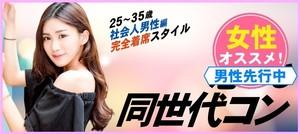 【香川県高松の恋活パーティー】株式会社リネスト主催 2018年7月22日