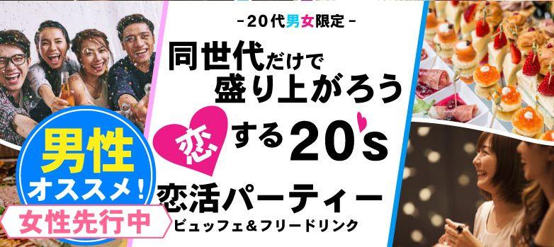 【20代限定】出逢うならやっぱり同世代!!恋に発展しやすい!20s夏恋パーティー@和歌山(7/22)