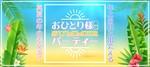 【大分県大分の恋活パーティー】オールドデイズ合同会社主催 2018年7月7日