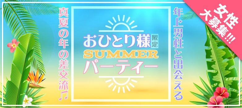 年上男性と出会える真夏の年の差パーティー♪おひとり様限定Ver.@奈良(7/22)