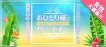 【奈良県奈良の恋活パーティー】オールドデイズ合同会社主催 2018年7月22日