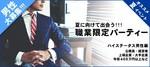 【山口県山口の恋活パーティー】オールドデイズ合同会社主催 2018年7月28日