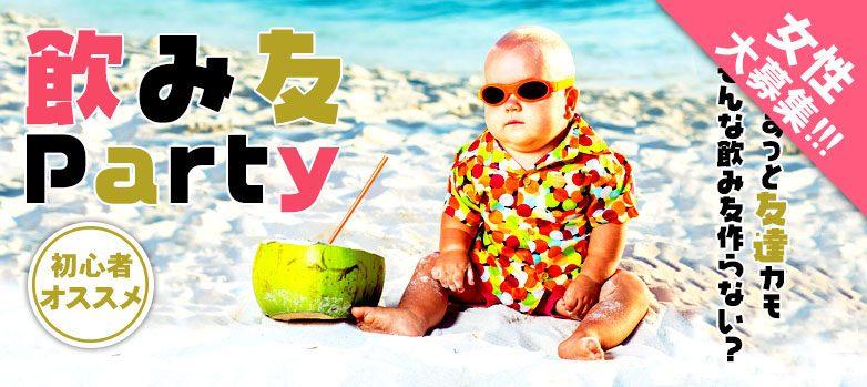 年の差飲み友パーティー♪年上カレシ★年下カノジョ☆恋活祭@滋賀