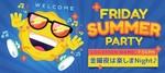 【佐賀県佐賀の恋活パーティー】オールドデイズ合同会社主催 2018年7月13日