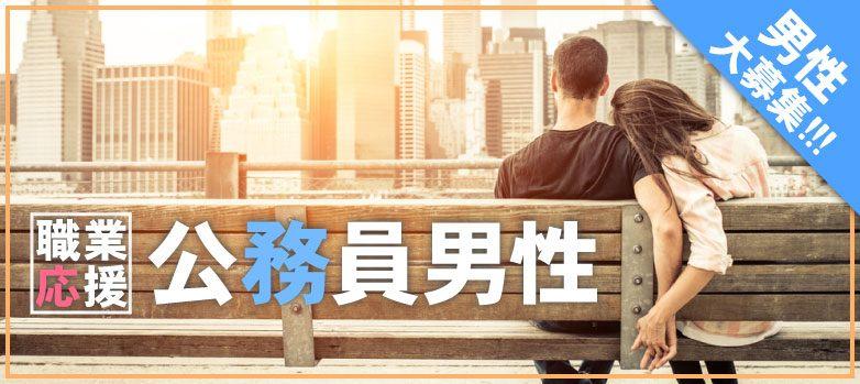 【静岡県静岡の恋活パーティー】オールドデイズ合同会社主催 2018年7月22日