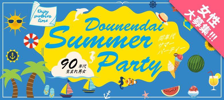 【初参加・一人参加に人気】Summer☆Party90s@新潟(7/21)
