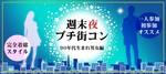 【那覇の恋活パーティー】オールドデイズ合同会社主催 2018年7月7日