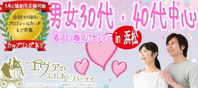 6/24(日)14:00~男女30、40代中心婚活パーティー in 浜松市